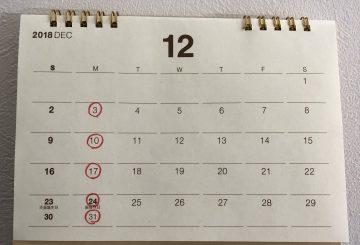12月の営業日ご案内。